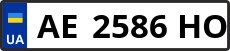Номер ae2586ho