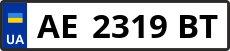 Номер ae2319bt