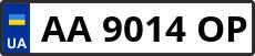 Номер aa9014op