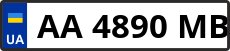 Номер aa4890mb