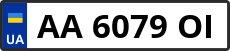 Номер aa6079oі