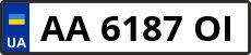 Номер aa6187oі