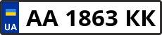 Номер aa1863kk