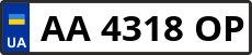 Номер aa4318op