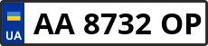 Номер aa8732op