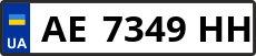 Номер ae7349hh