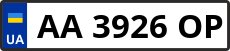 Номер aa3926op