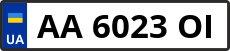 Номер aa6023oі