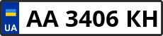 Номер aa3406kh