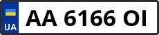 Номер aa6166oі