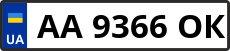 Номер aa9366ok