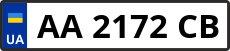 Номер aa2172cb