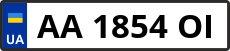 Номер aa1854oі