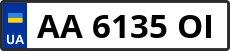 Номер aa6135oі