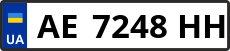 Номер ae7248hh