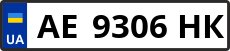 Номер ae9306hk