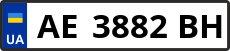Номер ae3882bh