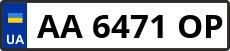 Номер aa6471op
