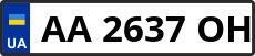Номер aa2637oh