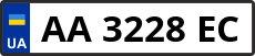 Номер aa3228ec