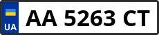 Номер aa5263ct