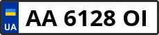 Номер aa6128oі