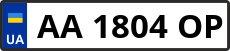 Номер aa1804op