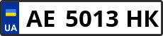 Номер ae5013hk