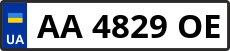 Номер aa4829oe