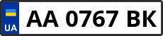 Номер aa0767bk
