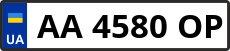 Номер aa4580op