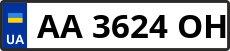 Номер aa3624oh
