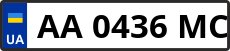 Номер aa0436mc