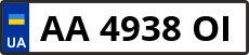 Номер aa4938oі