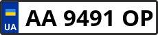 Номер aa9491op