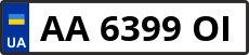 Номер aa6399oі