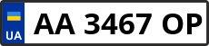 Номер aa3467op
