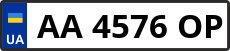 Номер aa4576op