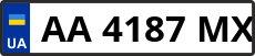 Номер aa4187mx