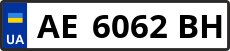 Номер ae6062bh