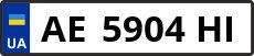 Номер ae5904hі