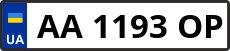 Номер aa1193op