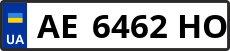 Номер ae6462ho