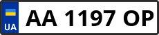 Номер aa1197op