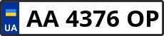Номер aa4376op