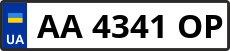 Номер aa4341op