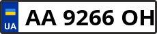 Номер aa9266oh