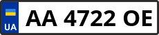 Номер aa4722oe