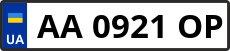 Номер aa0921op
