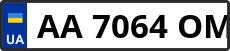 Номер aa7064om
